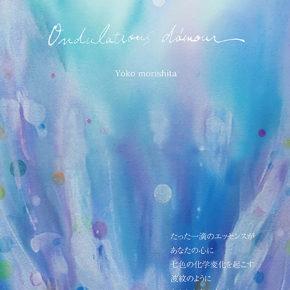 『Ondulations d'amour』展