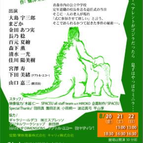 SPACEU公演vol.27 朗読劇「3月27日のミニラ」