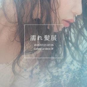 「濡れ髪展Ⅱ」