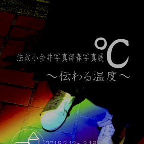 法政大学 小金井写真部 春写真展 「 ℃ 〜伝わる温度〜」
