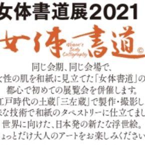 〜もうひとつの小ばやし展〜 女体書道展2021