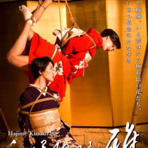 Hajime Kinoko個展 「和様緊縛 雅」