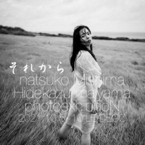三島奈津子写真展 「それから 」