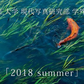 立正大学現代写真研究部 学外展 「2018 summer」
