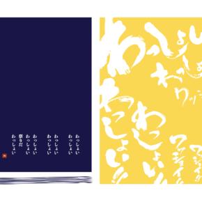 早稲田大学書道会 第66期卒業記念展「和っしょい」