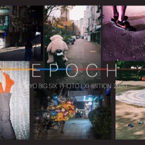 東京六大学写真展2020 EPOCH
