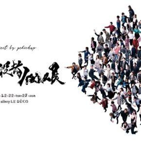 『 戦う役者100人展 』