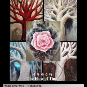 目黒美希展 - 移りゆく時  Miki Meguro Exhibition - The Flow of Time