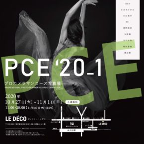 PCE'20_1  プロカメラマンコース写真展