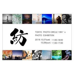 東京写真サークル平成3年会写真展『紡』