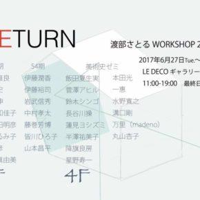 『RETURN』渡部さとる WORKSHOP 2B写真展