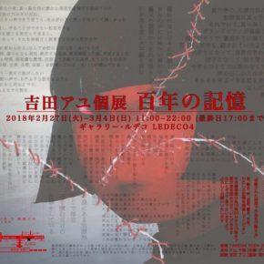 吉田アユ個展『 百年の記憶 』