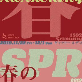 『SPRING AWAKENING -春のめざめ- Version 1892 & Version 2019』