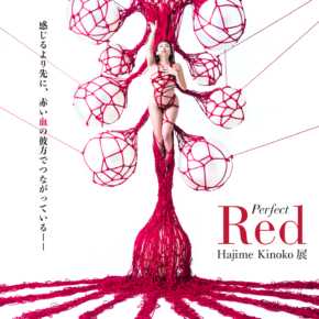 Hajime Kinoko展「Perfect Red 」