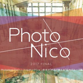 『Photonico 2017 FINAL』