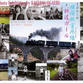 第31回魚返一真写真展 『まぼろしの旧国鉄 宮原線と鉄道ガール』