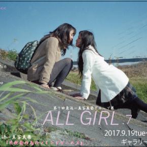 第7回魚返一真・写真塾グループ展『ALL GIRL.7』