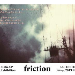 写真展 friction