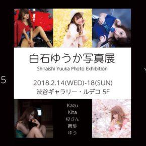 白石ゆうか写真展「Yuuka × 5」