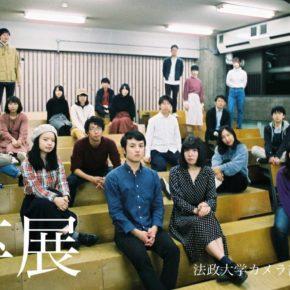 法政大学カメラ部 92期「卒展」