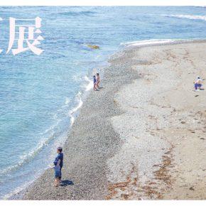 2019年 東京工芸大学 写真部 夏季展覧会