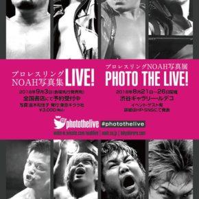 プロレスリング・ノア×宮木和佳子 写真展 「photo the live!」