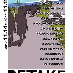 RETAKE 静岡県立清水南高等学校50期生 美術科有志展