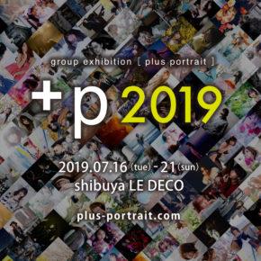 『+p 2019 ─ プラスポートレート展 (略してプラポ)』
