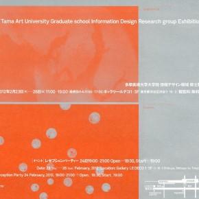 多摩美術大学大学院  情報デザイン領域  修士制作展2012