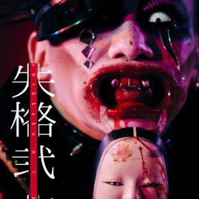 「京個展〜子宮で視る脳排泄〜」