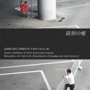武蔵野美術大学映像学科 小林のりおゼミ写真展「最初の嘘」