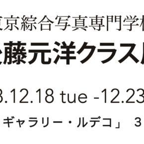 東京綜合写真専門学校 後藤元洋クラス展 「LOADING 80%」