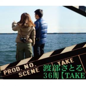 渡辺さとる 写真ワークショップ 2B36期     「TAKE 1」