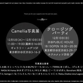 Camellia写真展