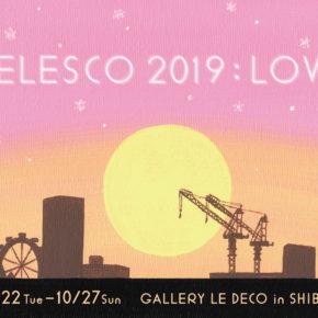 テレスコ展 2019