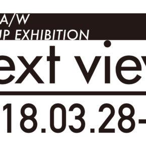 2018A/W next view