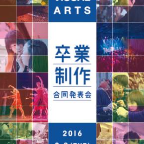 東京ビジュアルアーツ 卒業制作合同発表会 マスコミ・映像学科